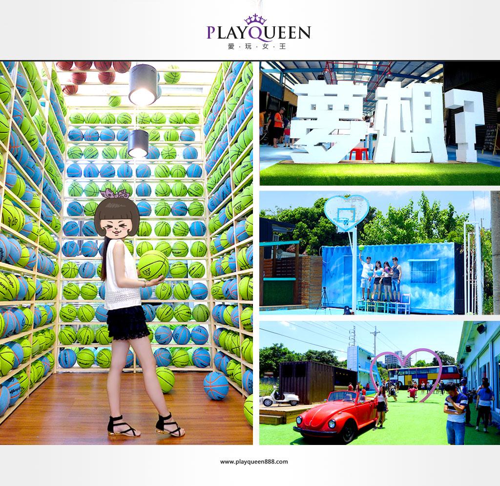 沙鹿夢想街、十二籃主題市集、籃球牆、愛心鞦韆、IG超夯美拍景點、2017台中新景點