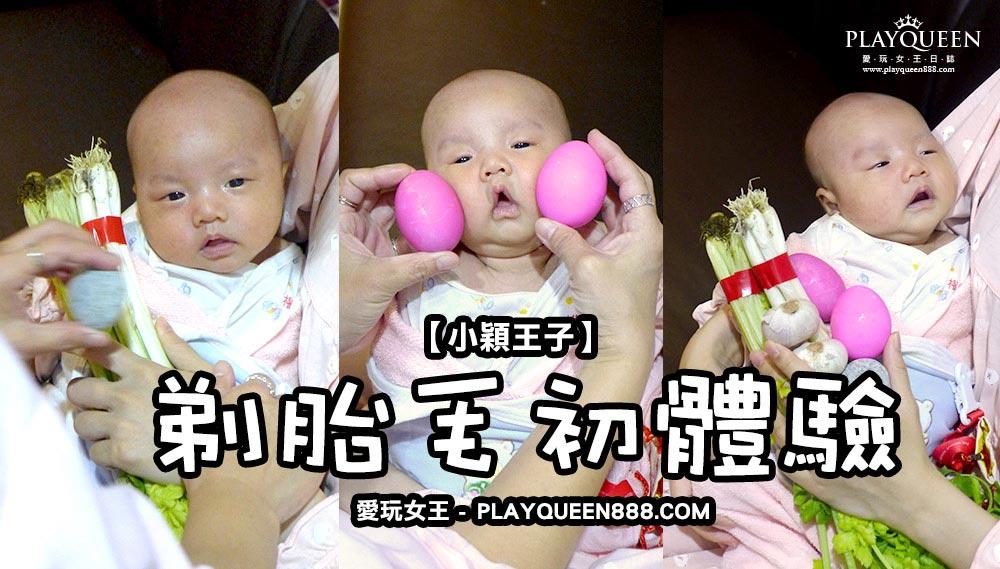 剃胎毛、寶寶剃胎毛、剃胎毛價格、剃胎毛儀式流程、寶寶滿月習俗