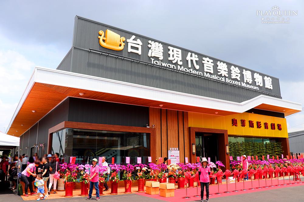 台灣現代音樂鈴博物館