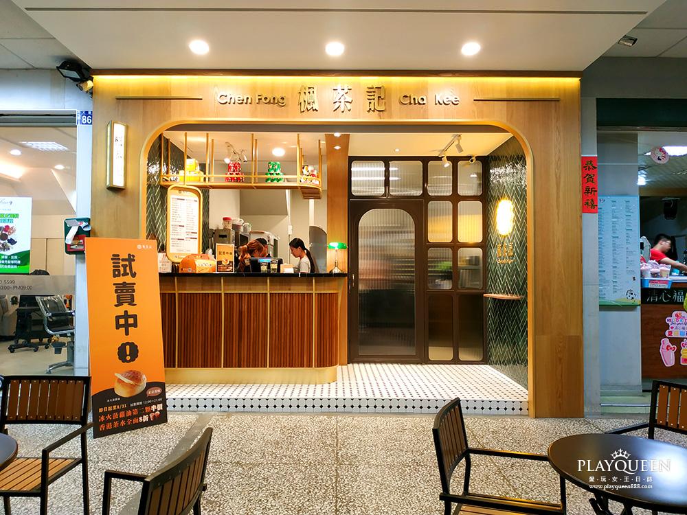 楓茶記,台中大墩店新開幕,來自香港的冰火菠蘿油麵包第二顆半價、香港茶水系列飲料8折優惠中!