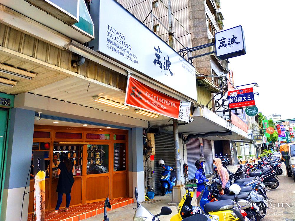 萬波島嶼紅茶,台中黎明店正式開幕,網紅飲料店,招牌楊枝甘露、紅豆粉粿鮮乳,懷舊茶飲上市!