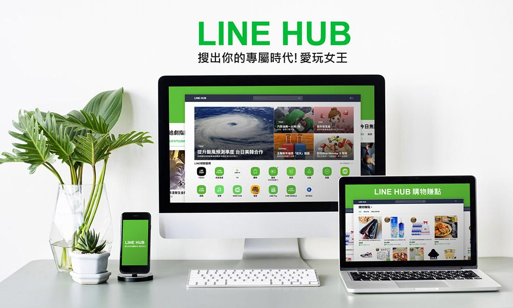 LINE HUB 讓你不尬聊 ! 時事、購物、景點、美食、八卦、新聞、綜藝娛樂,讓你成為資訊潮人