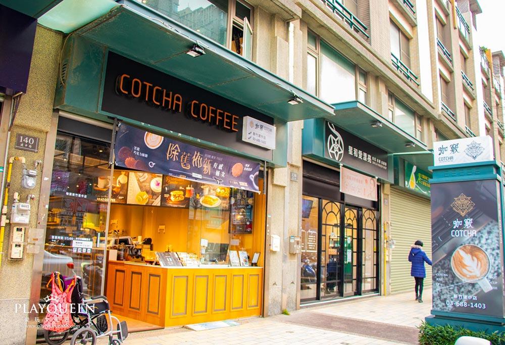 咖竅咖啡新竹建中店|COTCHA,咖啡、早午餐、輕食下午茶,新竹東區美食推薦