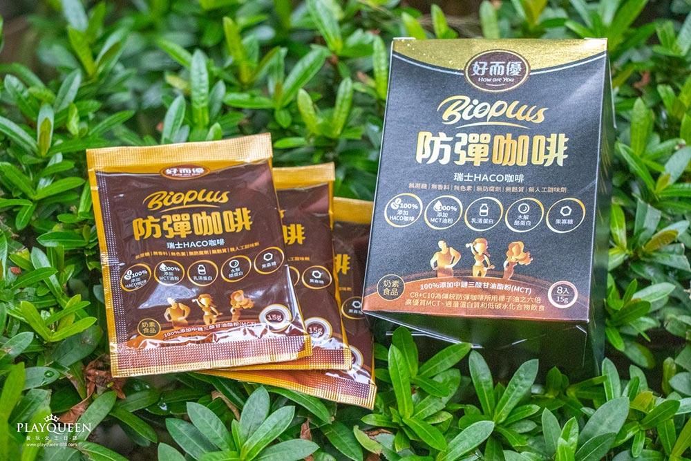 好而優BioPlus 防彈咖啡|類生酮低碳飲食,熱量控制,一杯咖啡的飽足感