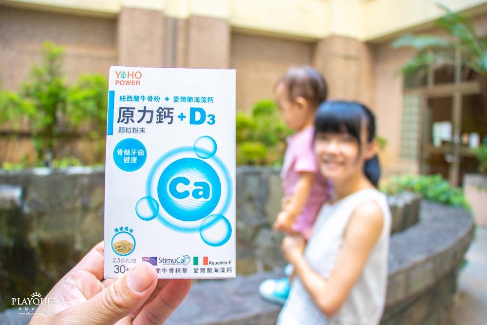 【原力鈣D3】悠活原力、海陸雙鈣! 紐西蘭牛骨粉、愛爾蘭海藻鈣,補鈣聖品