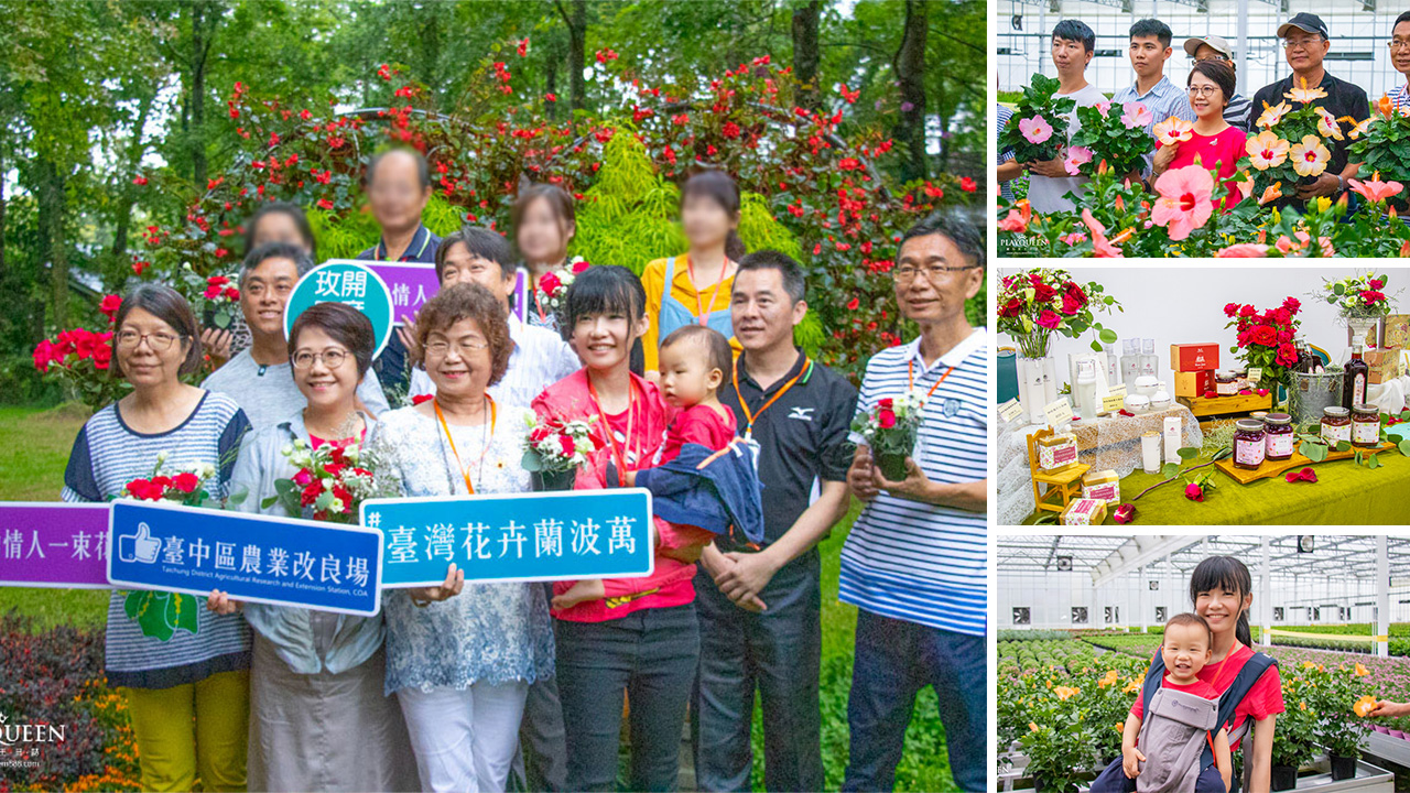 臺中區農業改良場