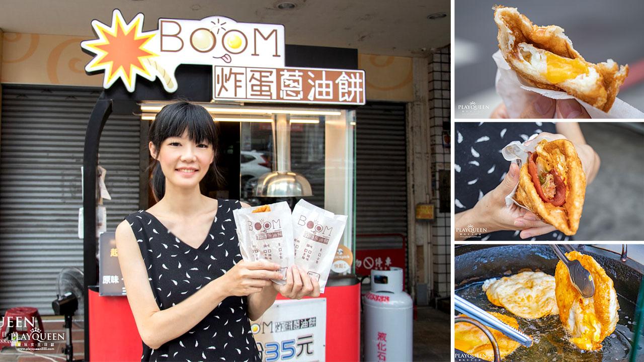 Boom炸蛋蔥油餅│台中忠明店新開幕,下午萬惡點心銅板美食、台中北區美食推薦