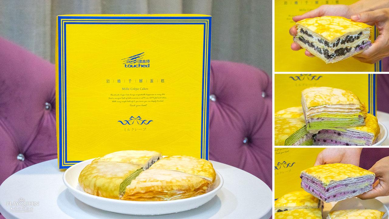 塔吉特千層蛋糕│招牌綜合千層四種美味一次滿足,超狂漸層冰心千層蛋糕,團購美食推薦
