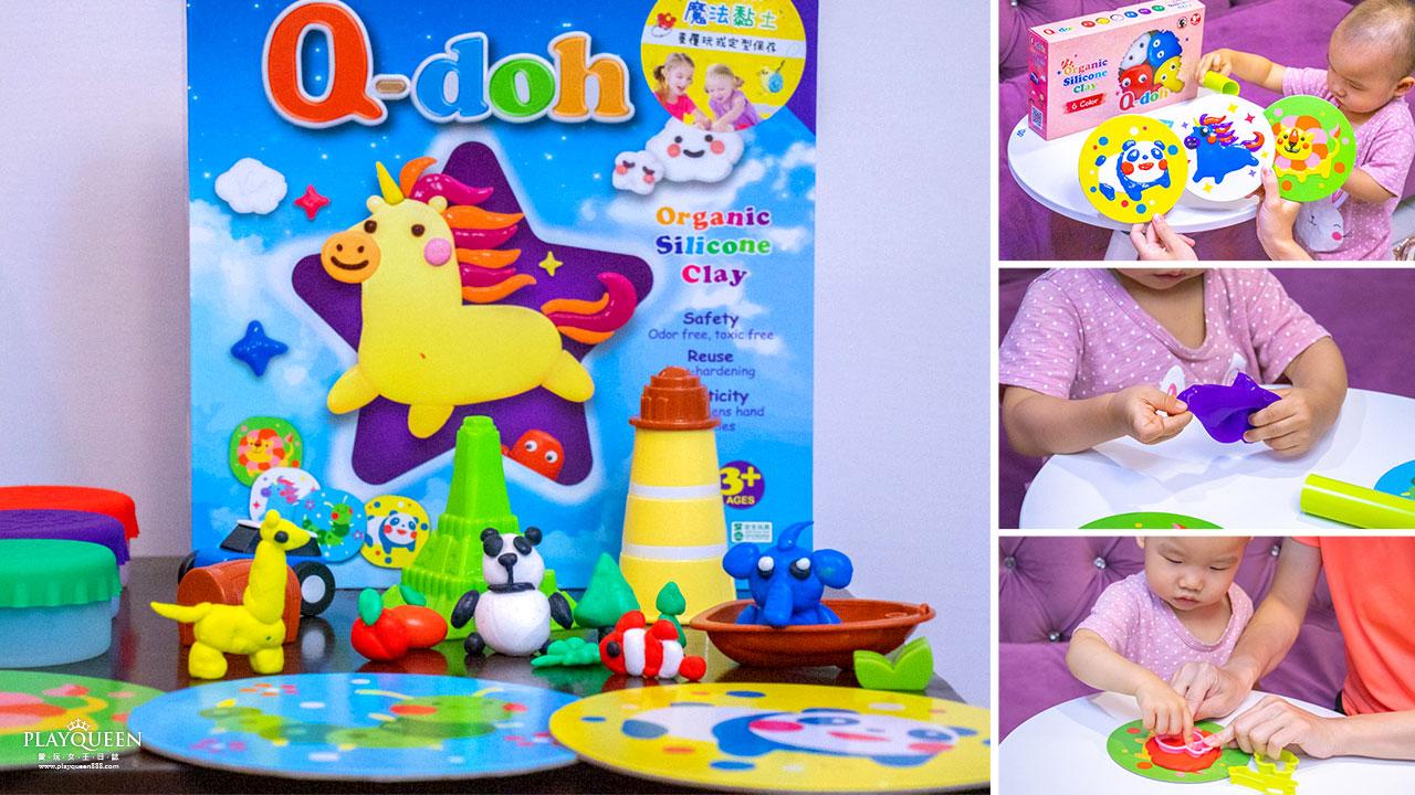 台灣製矽膠黏土Q-doh