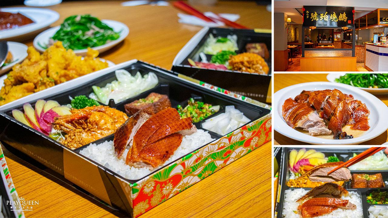 品八方燒鵝|原木炭燒超霸氣燒鵝便當,琥珀燒鵝宴,台中國美館隱藏版美食推薦