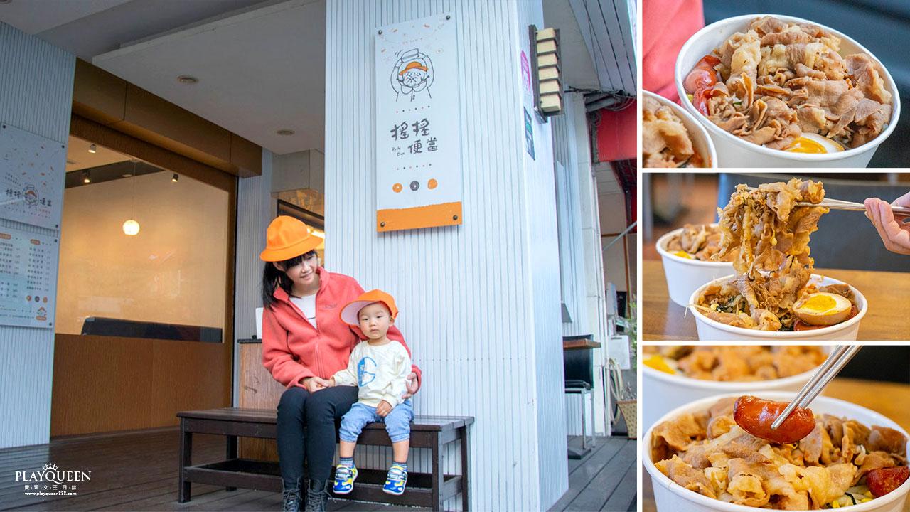 搖搖便當 Rock Box|台中北區美食推薦,韓式午餐、晚餐、快餐,越搖越好吃!