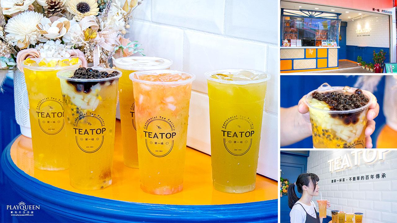 TEA TOP第一味 彰化埔心員鹿店