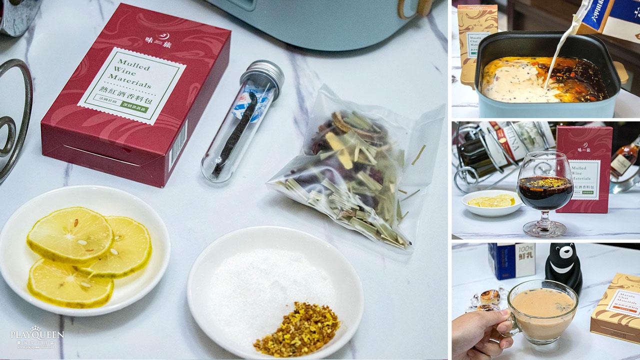 【味旅Spices Journey | 台灣香辛料專賣】冬日必備熱紅酒、鍋煮奶茶、印度奶茶,自煮手作奶茶開箱,宅配美食推薦