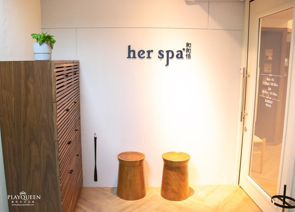 和和恬her spa